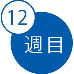 kinen12